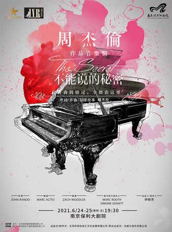 【南京站】2021南京音乐剧节·周杰伦作品·音乐剧《不能说的秘密》