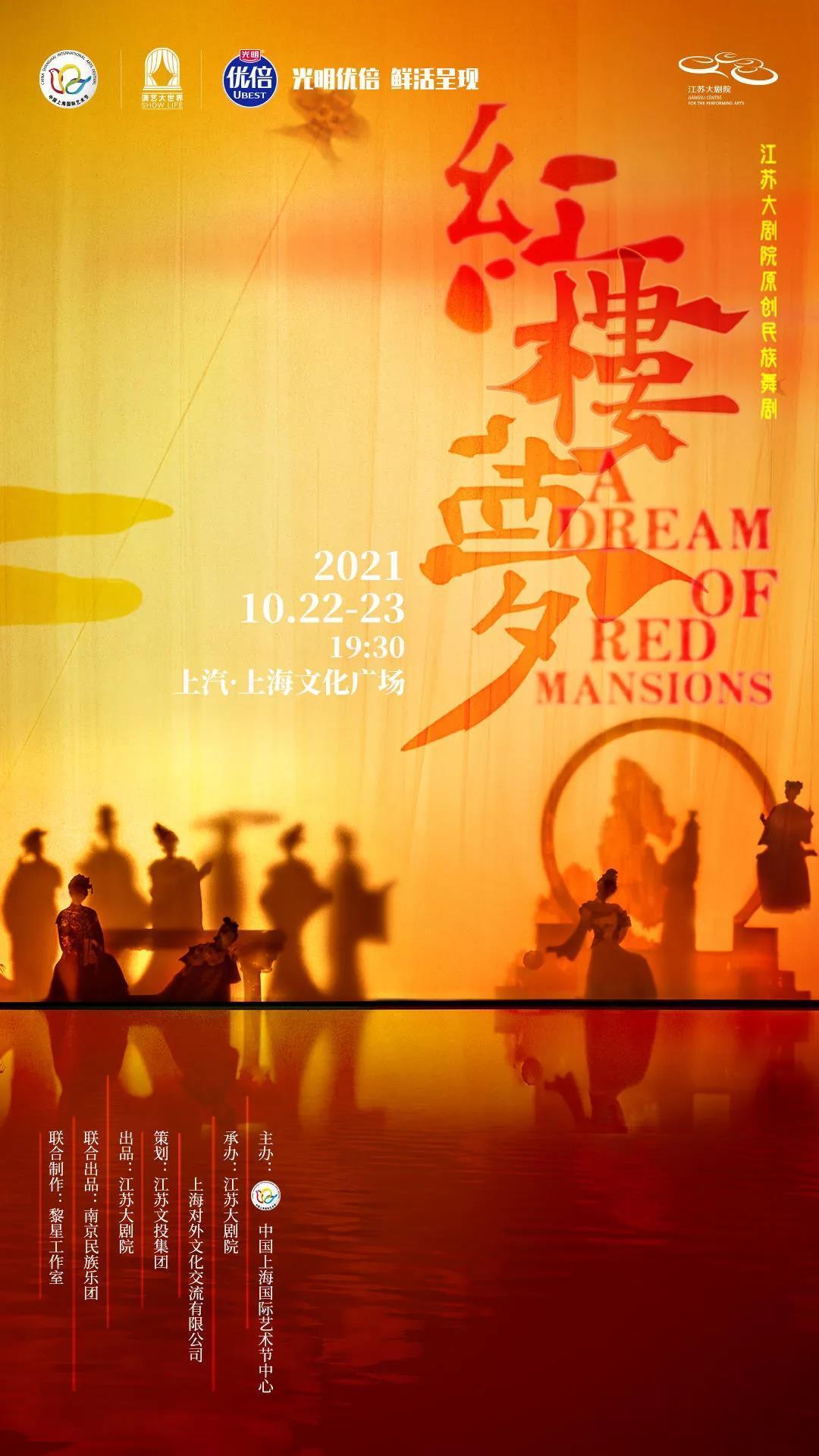 原创民族舞剧《红楼梦》