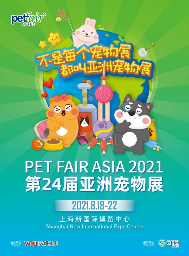 【上海站】第24届亚洲宠物展