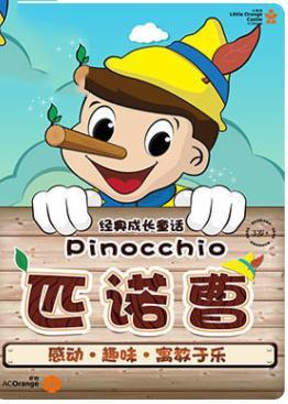 儿童剧演出季·《匹诺曹》