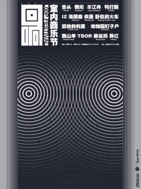 西安回响室内音乐节