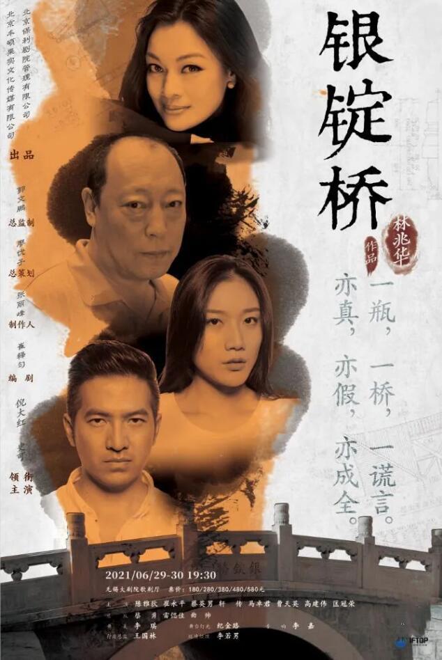 【无锡站】「倪大红/史可/导演:林兆华」2021京味儿话剧《银锭桥》
