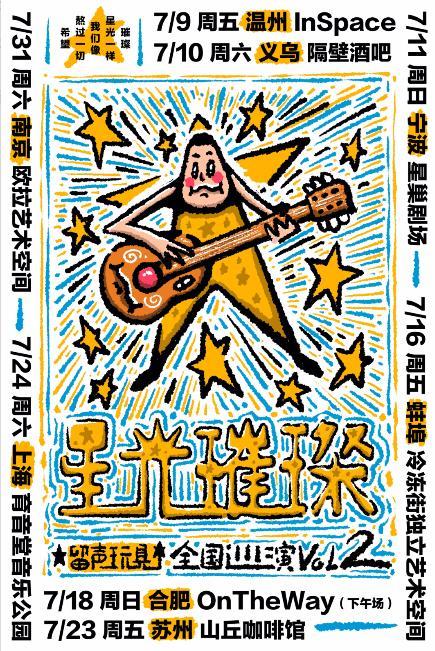 【南京站】「留声玩具」《希望熬过一切,我们像星光一样璀璨》2020巡演