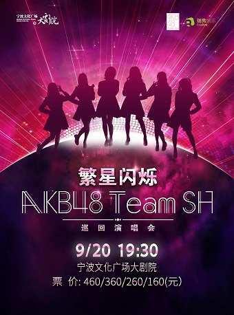 AKB48 Team SH 巡回演唱会