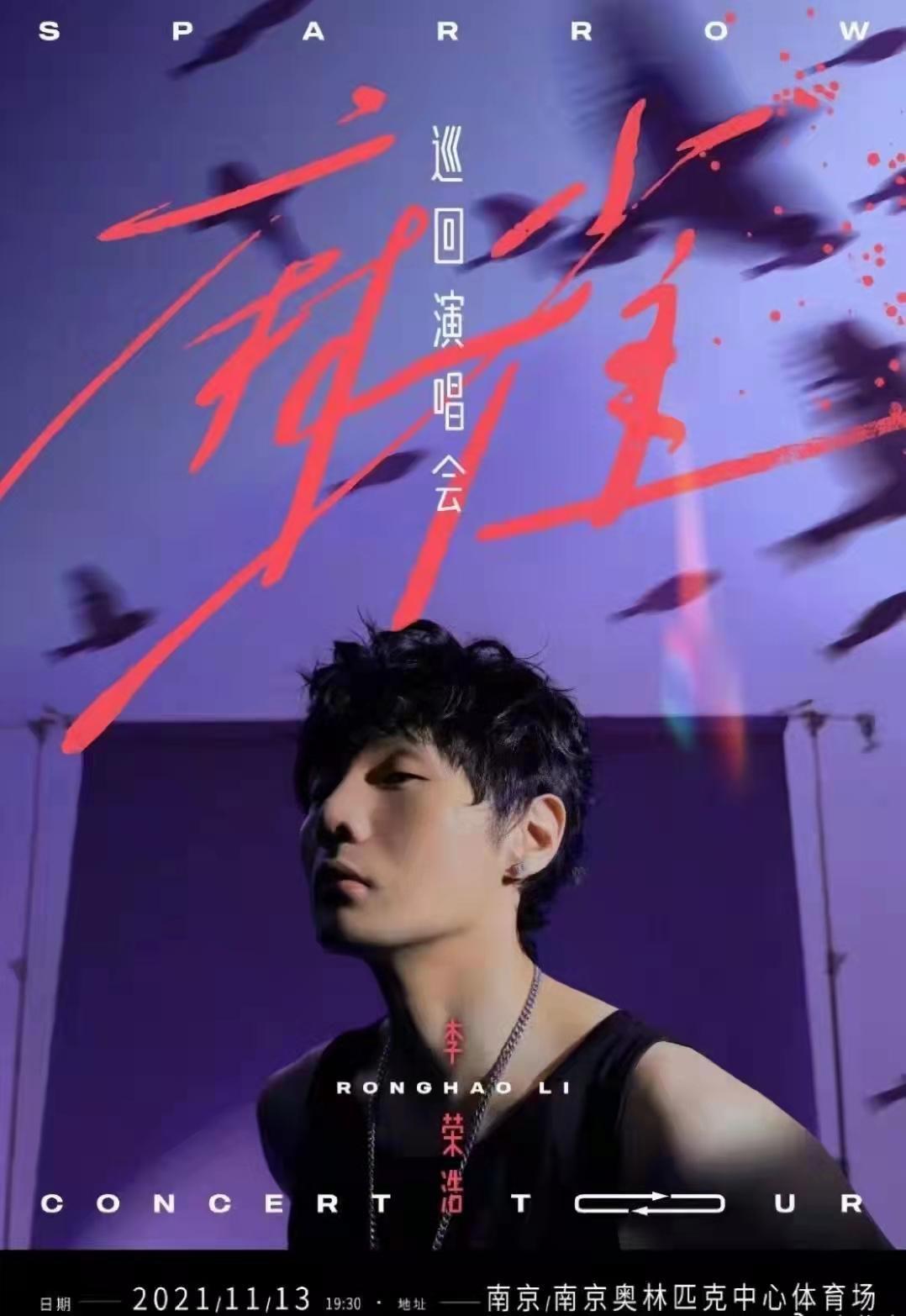 2021李荣浩麻雀巡回演唱会南京站
