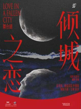 「万茜/宋洋」舞台剧《倾城之恋》