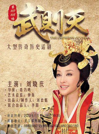 刘晓庆话剧十周年纪念版演出《武则天》