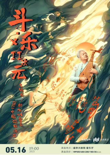 斗·樂×Ⅱ次元-方錦龍·新九州愛樂