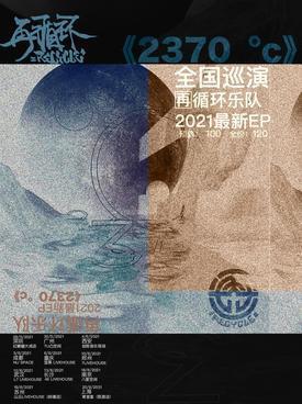 再循环乐队 新EP《2370℃》