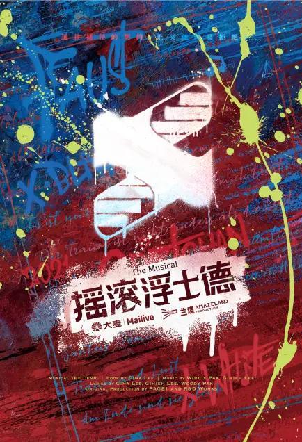 【刘令飞/张泽】音乐剧《摇滚浮士德》