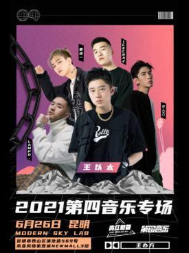 [王以太]2021第四音乐专场LVH