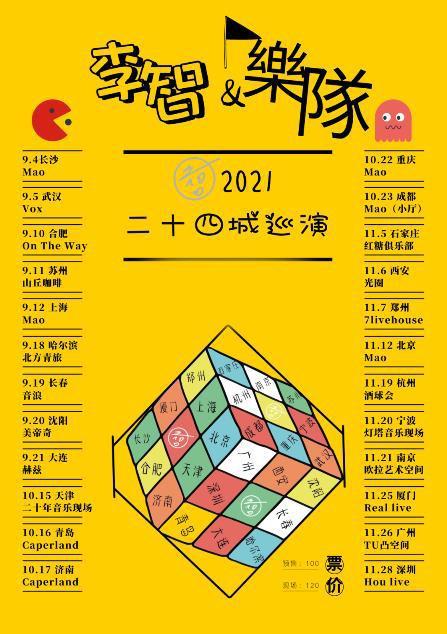 李智&乐队 2021二十四城巡演LVH