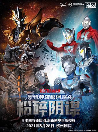 【杭州站】奥特曼系列舞台秀《奥特英雄银河格斗——粉碎阴谋》