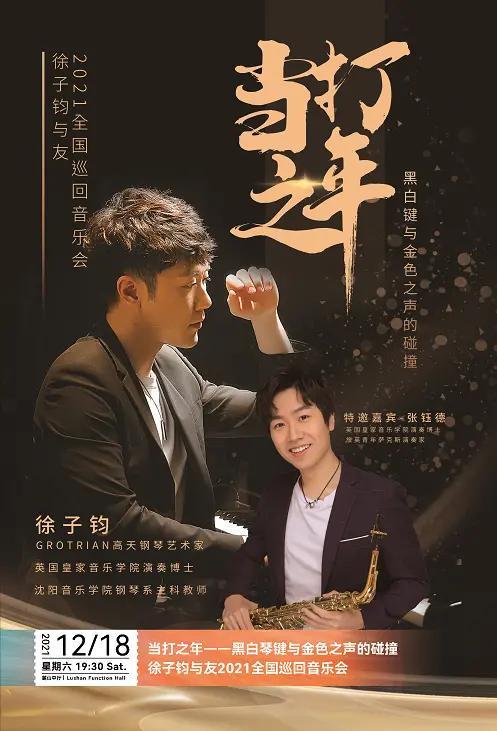 徐子钧与友2021全国巡回音乐会