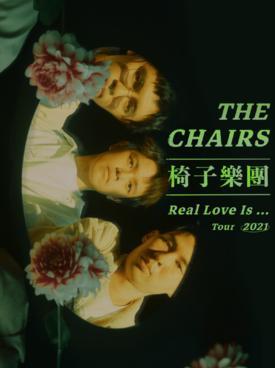 【沈阳站】椅子乐团 2021 〈Real Love Is...〉专场巡回LVH