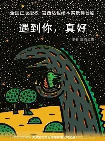【北京站】正版授权!宫西达也绘本 《遇到你,真好》舞台剧