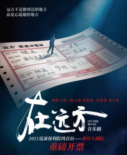 阿云嘎/夏振凯/安悦溪 音乐剧《在远方》