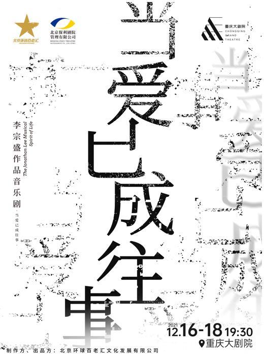 李宗盛作品音乐剧《当爱已成往事》-重庆站