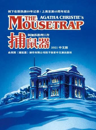 阿加莎推理巨作《捕鼠器》2021中文版
