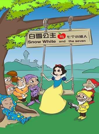 童话剧《白雪公主与七个小矮人》