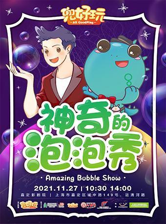 韩国正版授权《神奇的泡泡秀》