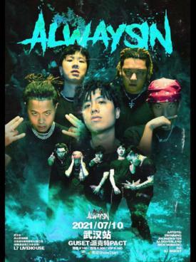 """【武汉站】""""都在 Always in""""连麻Swimmming巡演第 一季LVH"""