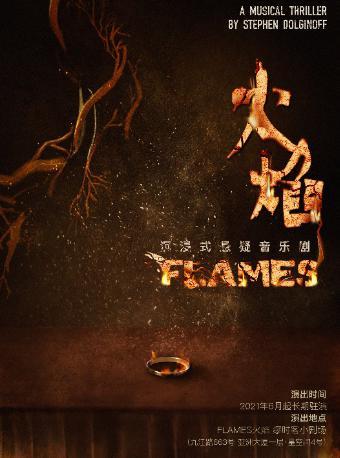 【上海站】沉浸式悬疑音乐剧《FLAMES火焰》
