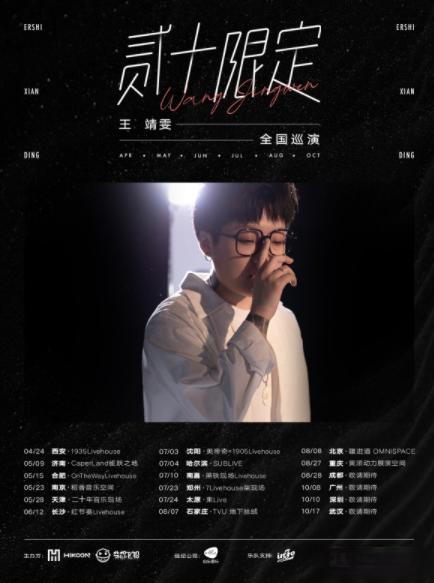 贰十限定」王靖雯2021巡演