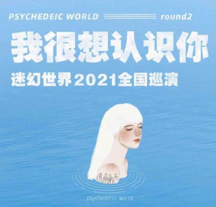 【昆明站】我很想认识你 | 迷幻世界2021南方巡演 LVH
