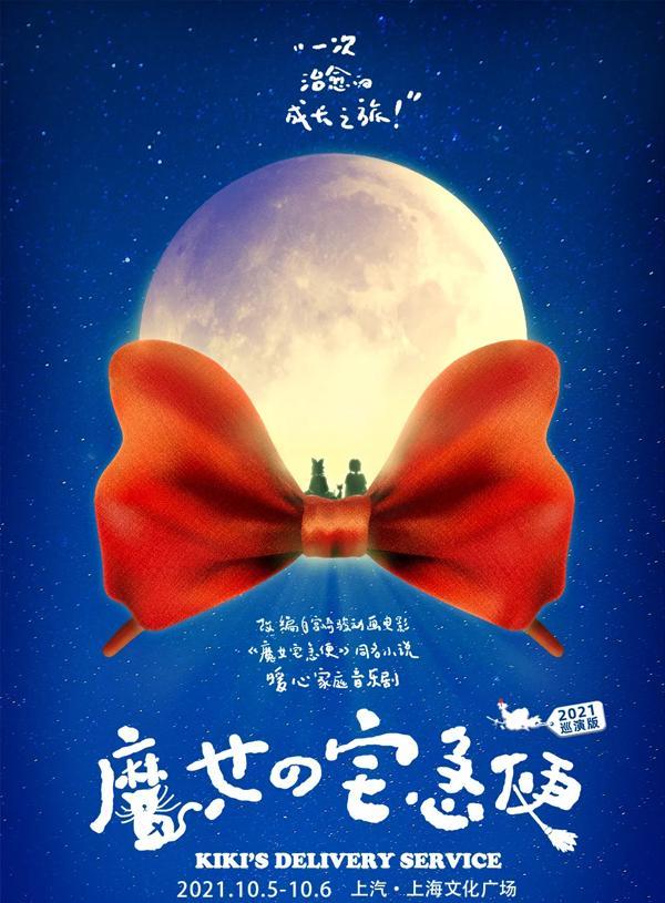 【上海】聚橙制作 宫崎骏经典·暖心家庭音乐剧《魔女宅急便》