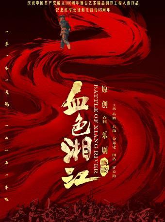 原创音乐剧《血色湘江》