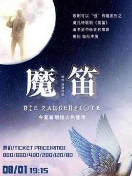 【上海】歌剧魔笛