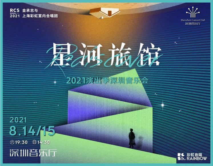 《星河旅馆》金承志与上海彩虹室内合唱团