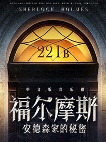 《福尔摩斯:安德森家的秘密》中文版