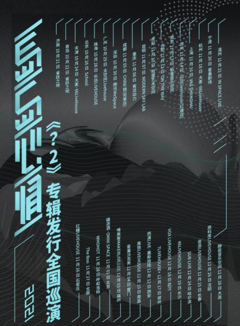 岛屿心情《?2》专辑发行巡演厦门站