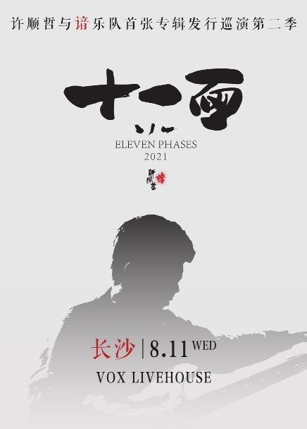 【长沙站】许顺哲与谙乐队首张专辑发行巡演第二季LVH
