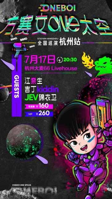 万赛文《ONE太空》2021巡演LVH