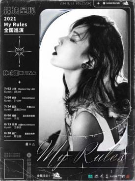 【天津站】孙瑄阳Xtina [My Rules] 巡演LVH