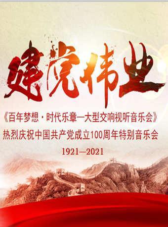 中国电影乐团大型交响视听音乐会
