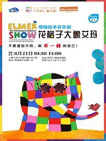 【上海站】儿童亲子系列畅销绘本音乐剧《花格子大象艾玛》
