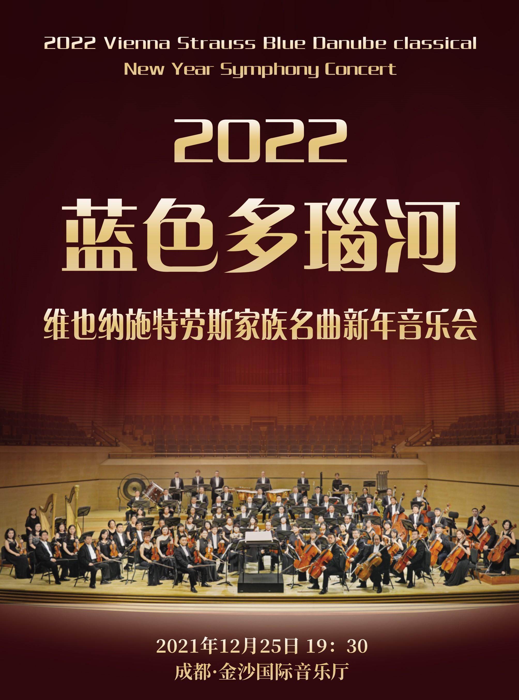 蓝色多瑙河-2022新年音乐会