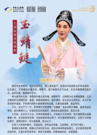 周东亮主演大型经典锡剧《玉蜻蜓》