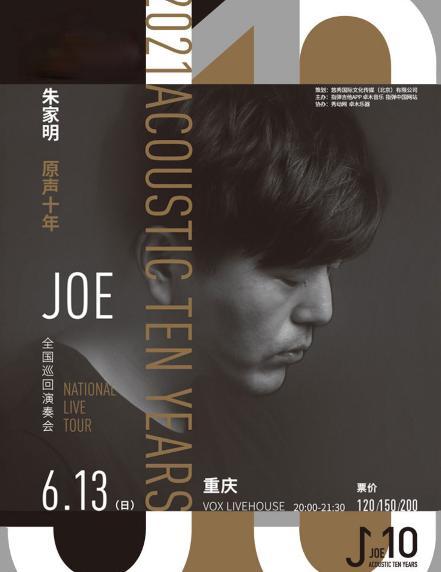 【重庆】「朱家明」《原声十年》吉他音乐会