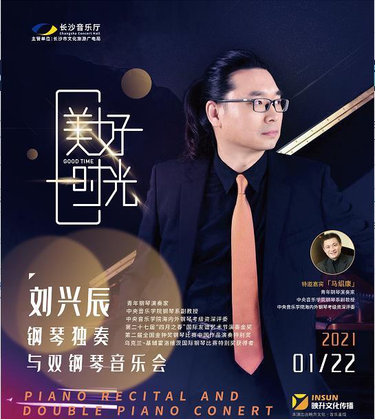 【长沙站】美好时光·刘兴辰钢琴独奏与双钢琴音乐会