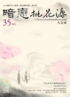 暑期专属版经典话剧《暗恋桃花源》