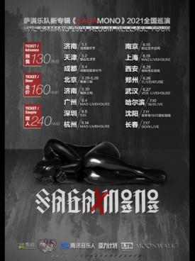 《SAGAMONO》新专辑巡演