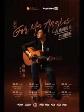 【上海站】曹思义 新专辑《For My Angels》吉他演奏会