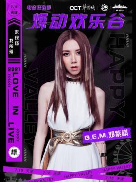 【天津站】「邓紫棋/马思唯/王子异」POGO 电音节 LVH