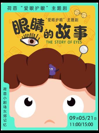幼儿爱眼护眼主题剧—《眼睛的故事》