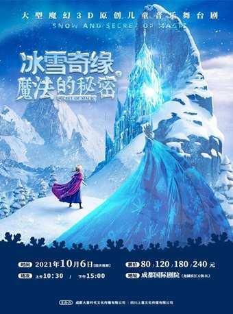 儿童音乐舞台剧《冰雪奇缘之魔法的秘密》